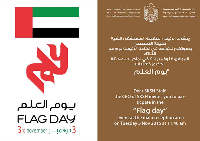 flag day invitation